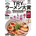 第21回 業界最高権威 TRYラーメン大賞 2020-2021 (1週間MOOK)