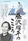 藤沢周平のこころ (文春MOOK)