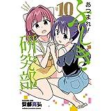 あつまれ!ふしぎ研究部 10 (少年チャンピオン・コミックス)
