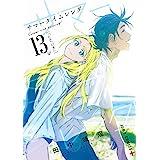 サマータイムレンダ 13 (ジャンプコミックス)