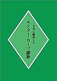 日本に献身したエスター・ローヅ讃歌