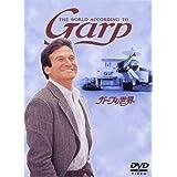 ガープの世界 [DVD]