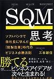 SQM思考 ソフトバンクで孫社長に学んだ「脱製造業」時代のビジネス必勝法則