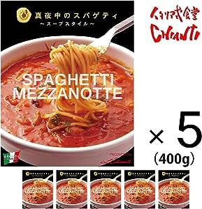 真夜中のスパゲティ 少し辛目のガーリックトマトスープ仕立て 冷凍パスタソース(冷凍生スパゲティ付) … (400g×5個)
