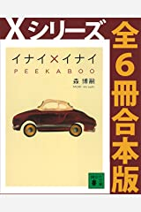 Xシリーズ全6冊合本版 (講談社文庫) Kindle版