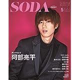 SODA 2021年5月号 (表紙:阿部亮平)