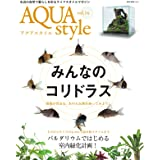 AQUA style (アクアスタイル) Vol.16 (2020-02-29) [雑誌] Aqua Style(アクアスタイル)