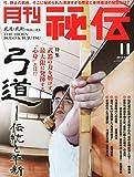 月刊 秘伝 2012年 11月号 [雑誌]