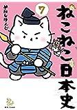 ねこねこ日本史(7)