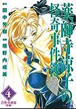 薬師寺涼子の怪奇事件簿(4) (マガジンZコミックス)