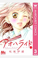 アオハライド 3 (マーガレットコミックスDIGITAL) Kindle版
