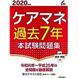 2020年版 ケアマネ過去7年本試験問題集