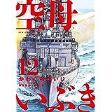 空母いぶき (12) (ビッグコミックス)