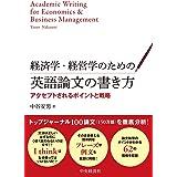 経済学・経営学のための英語論文の書き方