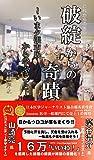 【Amazon.co.jp 限定】破綻からの奇蹟 〜いま夕張市民から学ぶこと〜 (これからの日本の医療・介護の話をしようシリーズ1)