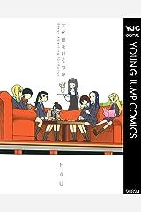 文化部をいくつか (ヤングジャンプコミックスDIGITAL) Kindle版