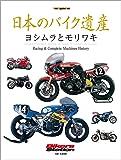 日本のバイク遺産 ヨシムラとモリワキ (Motor Magazine Mook)
