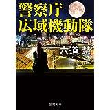 警察庁広域機動隊 (徳間文庫)