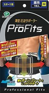 原晋監督推奨 ピップ プロ・フィッツ 腰用サポーター Mサイズ 薄型 圧迫