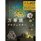 大人の科学マガジン BESTSELECTION03 万華鏡プロジェクター (大人の科学マガジンBEST SELECTION 3)