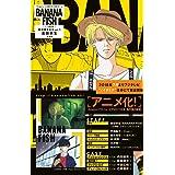 BANANA FISH 復刻版BOX (vol.1) (特品 (vol.1))