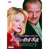 お気にめすまま ジャック・ニコルソン LBXS-015 [DVD]
