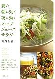 夏の朝に効く夜に効く スープ・ジュース・サラダ