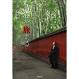 中国 詩心を旅する