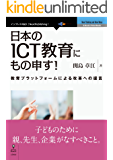 ICT教育にもの申す! (NextPublishing)