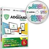 広告 ブロック バナー広告 YouTube ユーチューブ 動画広告 スマホ タブレット パソコン AdGuard(アドガ…