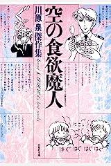 空の食欲魔人 (白泉社文庫) Kindle版