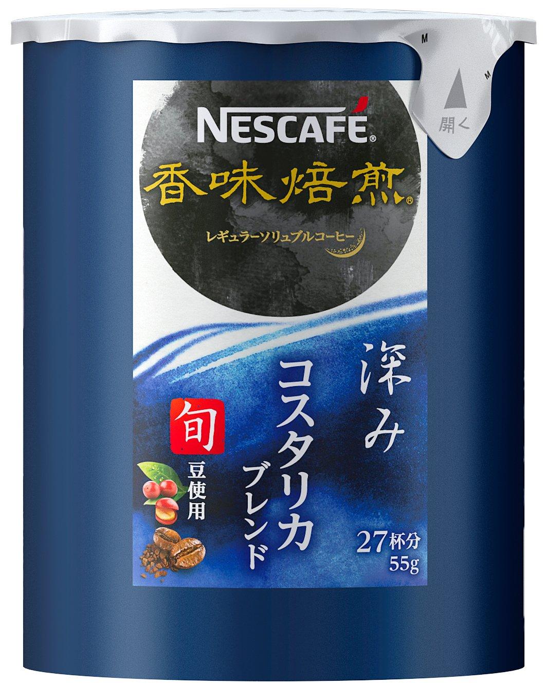 ネスカフェ 香味焙煎 深み エコ&システムパック 詰替 55g