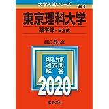 東京理科大学(薬学部−B方式) (2020年版大学入試シリーズ)