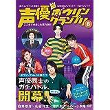【Amazon.co.jp 限定】声優ボウリングランプリ6(DVD-VIDEO)【オリジナルポストカード4枚組 付き】