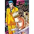 土竜(モグラ)の唄 (72) (ヤングサンデーコミックス)
