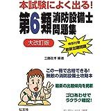 本試験によく出る! 第6類消防設備士問題集 【大改訂版】 (国家・資格シリーズ 189)