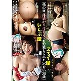 にんぷ屋みるく屋(俺の嫁)妊婦から母乳までを記録してみた(あおい28歳) [DVD]