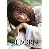 【Amazon.co.jp 限定】白間美瑠 NMB48卒業記念写真集 『 REBORN 』 Amazon限定カバーVer. (ヨシモトブックス)