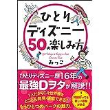 ひとりディズニー50の楽しみ方 (サンクチュアリ出版)
