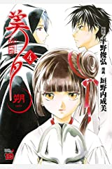 吸血姫美夕 朔 4 (チャンピオンREDコミックス) Kindle版