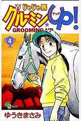 じゃじゃ馬グルーミン★UP!(4) (少年サンデーコミックス) Kindle版