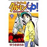 じゃじゃ馬グルーミン★UP!(4) (少年サンデーコミックス)