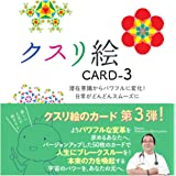 クスリ絵カード3 ([バラエティ])