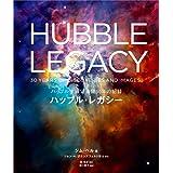 ハッブル・レガシー ハッブル宇宙望遠鏡30年の記録