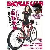 BiCYCLE CLUB(バイシクルクラブ) 2017年 10 月号 (特別付録:吸汗速乾ヘアバンド)[雑誌]