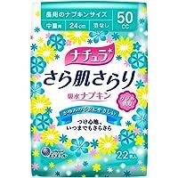 ナチュラ さら肌さらり 吸水ナプキン 中量用 50cc 24cm 22枚 【軽い尿もれの方】