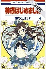 神様はじめました【期間限定無料版】 4 (花とゆめコミックス) Kindle版