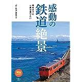 旅鉄BOOKS 044 感動の鉄道絶景 死ぬまでに一度は乗りたい