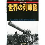 GROUND POWER (グランドパワー) 別冊 世界の列車砲 2013年 03月号 [雑誌]