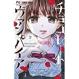 チョコレート・ヴァンパイア (2) (フラワーコミックス)